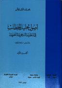 أصول تحليل الخطاب في النظرية النحوية العربية pdf